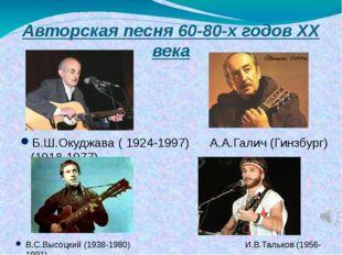 Авторская песня 60-80-х годов XX века Б.Ш.Окуджава ( 1924-1997) А.А.Галич (Ги