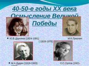 40-50-е годы XX века Осмысление Великой Победы Ю.В.Друнина (1924-1991) М.К.Лу