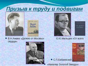 Призыв к труду и подвигам В.Н.Ажаев «Далеко от Москвы» Е.Ю.Мальцев «От всего