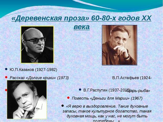 «Деревенская проза» 60-80-х годов XX века Ю.П.Казаков (1927-1982) Рассказ «До...