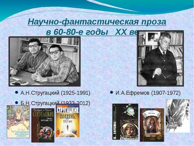 Научно-фантастическая проза в 60-80-е годы XX века А.Н.Стругацкий (1925-1991)...