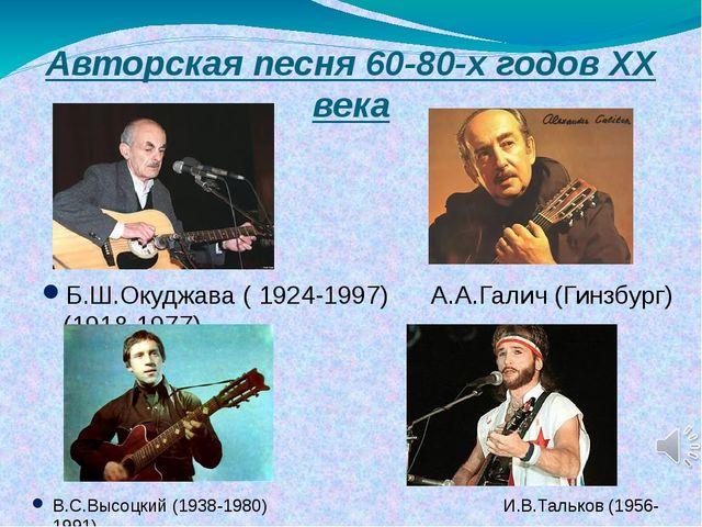 Авторская песня 60-80-х годов XX века Б.Ш.Окуджава ( 1924-1997) А.А.Галич (Ги...