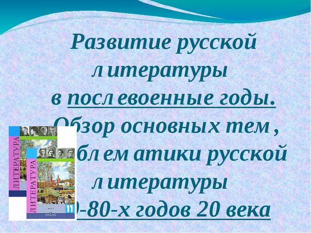 Развитие русской литературы в послевоенные годы. Обзор основных тем, проблема...