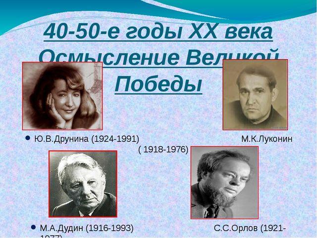 40-50-е годы XX века Осмысление Великой Победы Ю.В.Друнина (1924-1991) М.К.Лу...