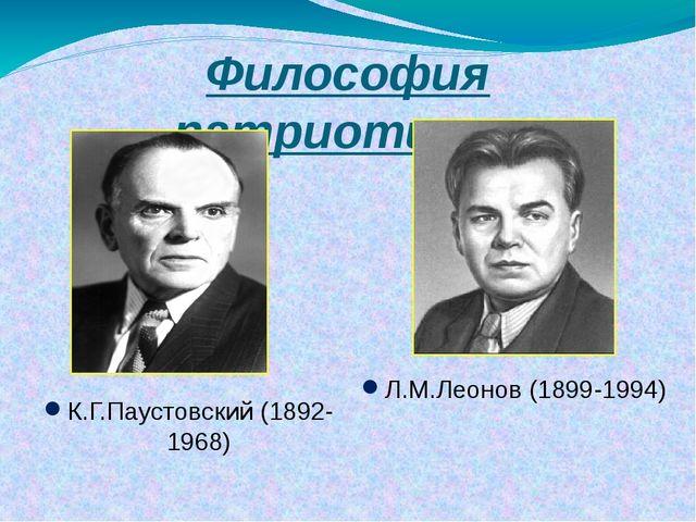 Философия патриотизма К.Г.Паустовский (1892-1968) Л.М.Леонов (1899-1994)