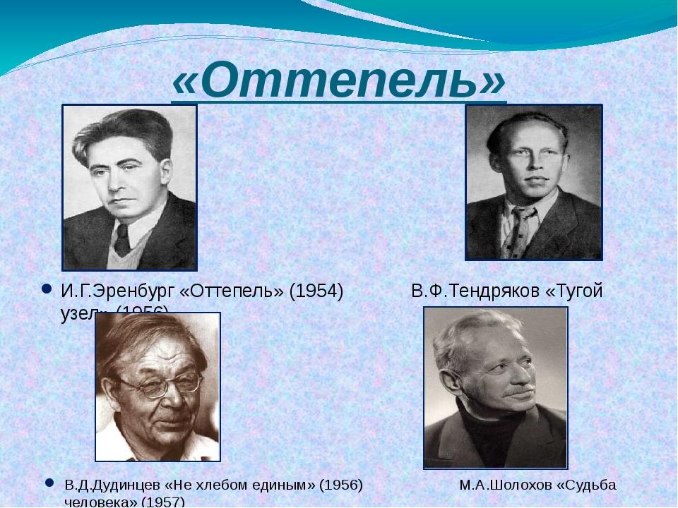 «Оттепель» И.Г.Эренбург «Оттепель» (1954) В.Ф.Тендряков «Тугой узел» (1956) В...