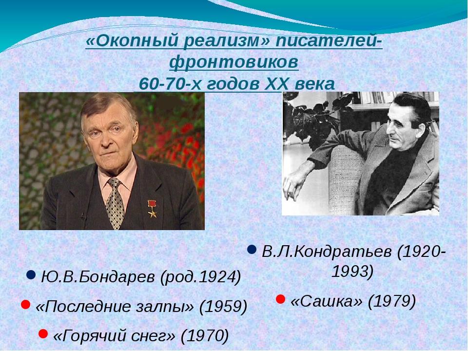 «Окопный реализм» писателей-фронтовиков 60-70-х годов XX века Ю.В.Бондарев (р...