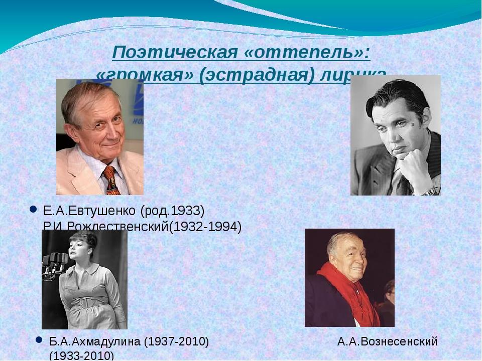 Поэтическая «оттепель»: «громкая» (эстрадная) лирика Е.А.Евтушенко (род.1933)...