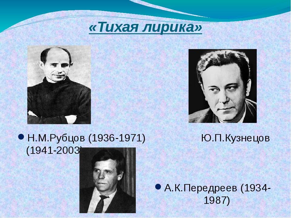 «Тихая лирика» Н.М.Рубцов (1936-1971) Ю.П.Кузнецов (1941-2003) А.К.Передреев...