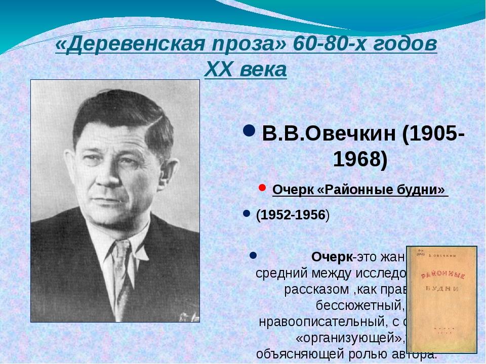 «Деревенская проза» 60-80-х годов XX века В.В.Овечкин (1905-1968) Очерк «Райо...