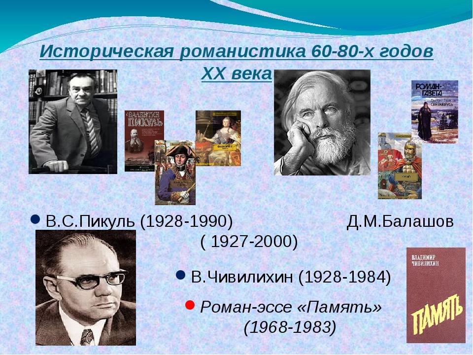Историческая романистика 60-80-х годов XX века В.С.Пикуль (1928-1990) Д.М.Бал...
