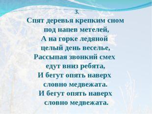 3. Спят деревья крепким сном под напев метелей, А на горке ледяной целый ден