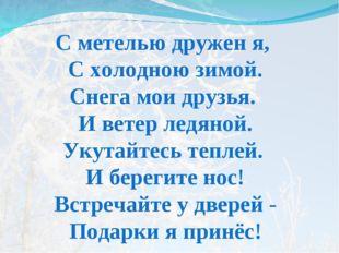 С метелью дружен я, С холодною зимой. Снега мои друзья. И ветер ледяной. Укут