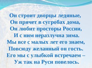 Он строит дворцы ледяные, Он прячет в сугробах дома, Он любит просторы России