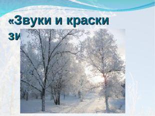 «Звуки и краски зимы»