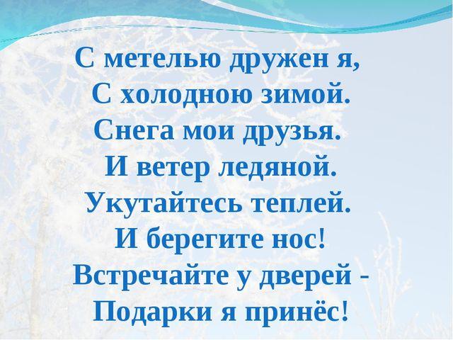 С метелью дружен я, С холодною зимой. Снега мои друзья. И ветер ледяной. Укут...