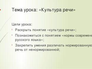 Тема урока: «Культура речи» Цели урока: Раскрыть понятие «культура речи»; Поз