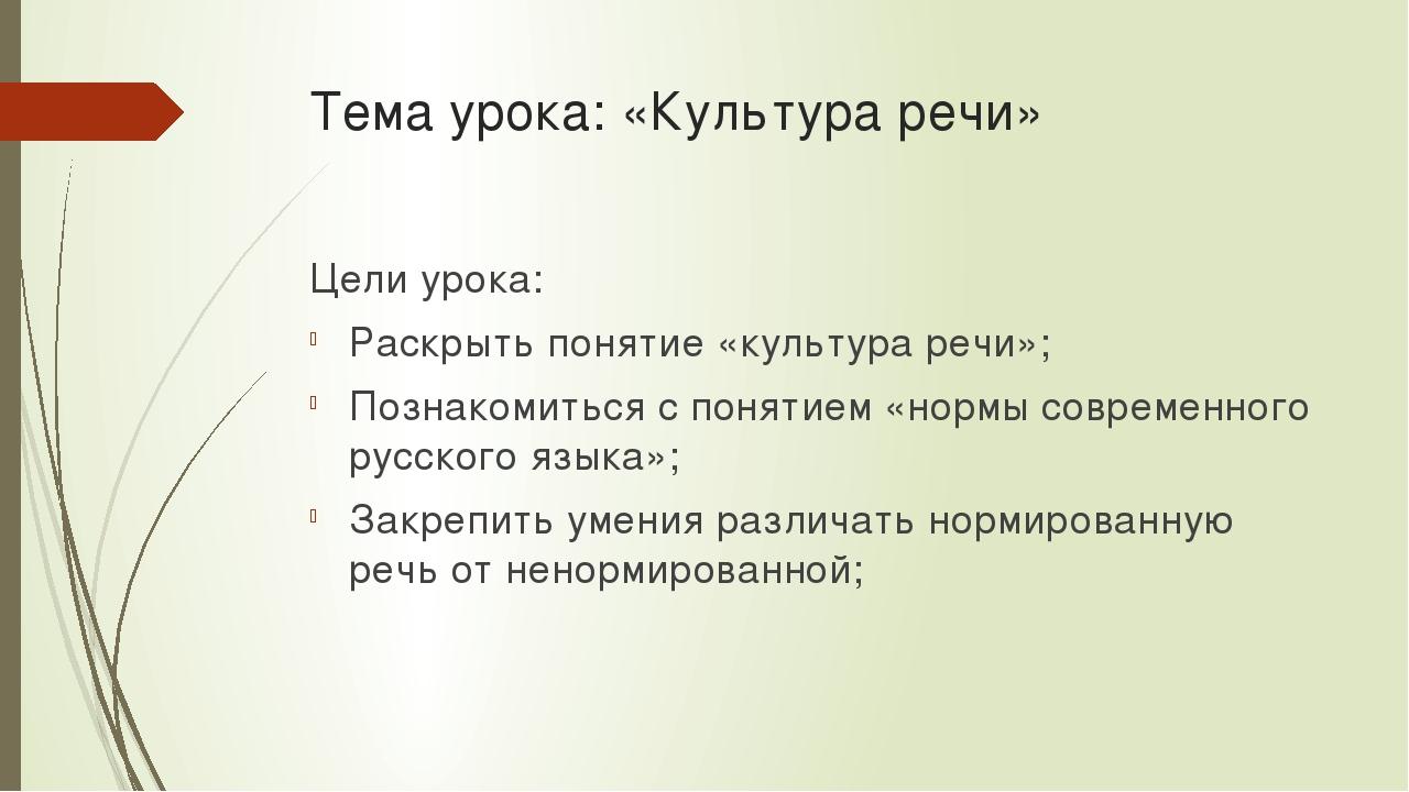 Тема урока: «Культура речи» Цели урока: Раскрыть понятие «культура речи»; Поз...