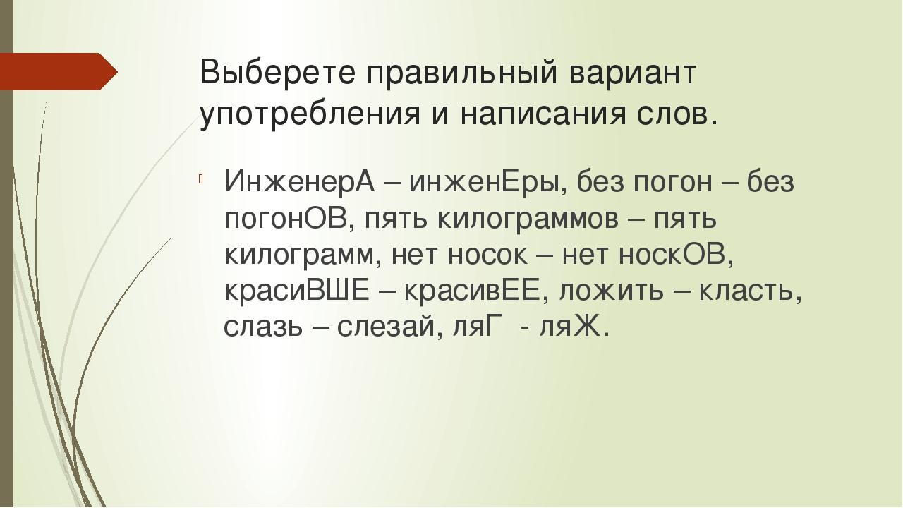 Выберете правильный вариант употребления и написания слов. ИнженерА – инженЕр...