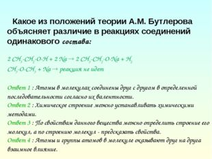 Какое из положений теории А.М. Бутлерова объясняет различие в реакциях соеди