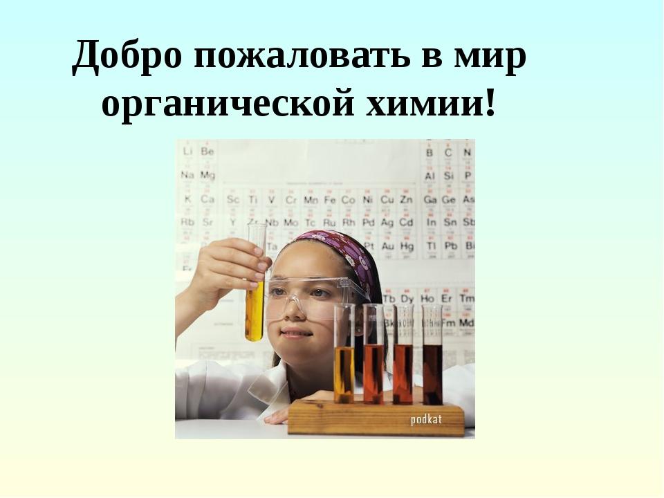 Добро пожаловать в мир органической химии!
