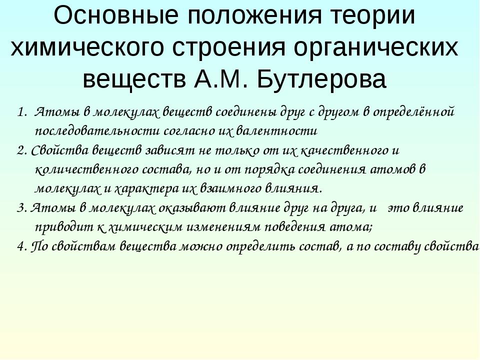 Основные положения теории химического строения органических веществ А.М. Бутл...