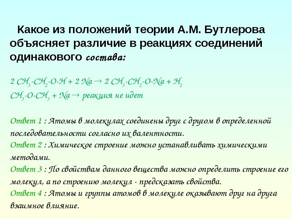 Какое из положений теории А.М. Бутлерова объясняет различие в реакциях соеди...