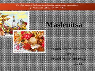 Maslenitsa English Project Mark Vasilyev Form 6G English teacher Shkitina L.