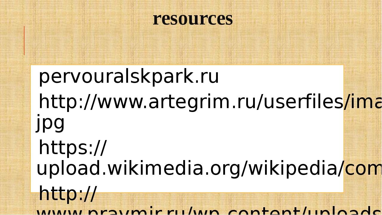 resources pervouralskpark.ru http://www.artegrim.ru/userfiles/image/articles/...