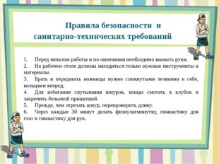 Правила безопасности и санитарно-технических требований 1.Перед началом раб