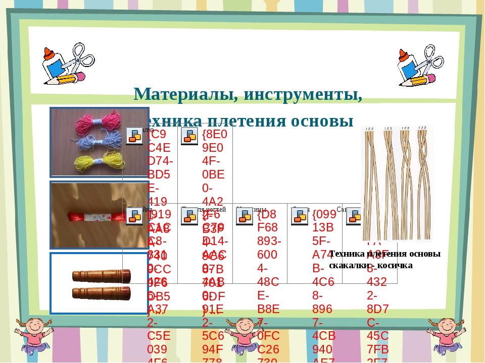 Материалы, инструменты, техника плетения основы Техника плетения основы ска...
