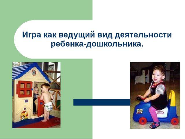 Доклад игра как ведущий вид деятельности дошкольника 8305