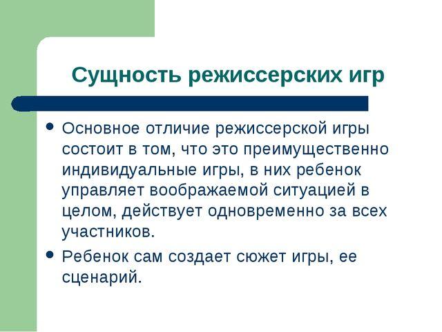методика руководства режиссерскими играми дошкольников - фото 7