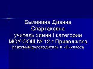 Былинина Дианна Спартаковна учитель химии I категории МОУ ООШ № 12 г Приволжс
