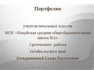 Портфолио учителя начальных классов МОУ «Кокуйская средняя общеобразовательна
