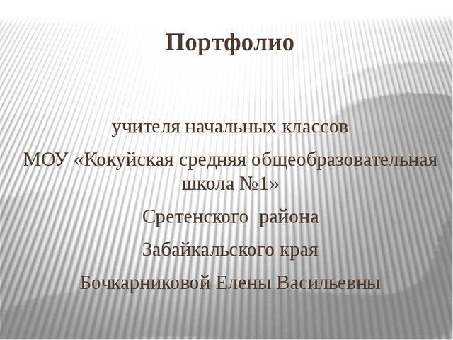 Портфолио учителя начальных классов МОУ «Кокуйская средняя общеобразовательна...