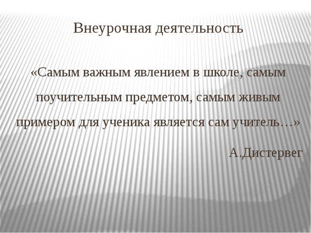 Внеурочная деятельность «Самым важным явлением в школе, самым поучительным пр...