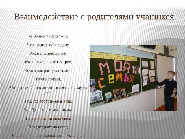 Взаимодействие с родителями учащихся «Ребёнок учится тому, Что видит у себя в...