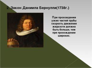 Закон Бернулли является следствием закона сохранения энергии для стационарно