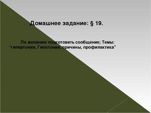 """Домашнее задание: § 19. По желанию подготовить сообщение; Темы: """"гипертония,..."""