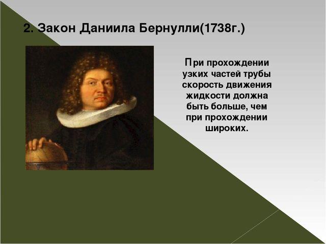 Закон Бернулли является следствием закона сохранения энергии для стационарно...
