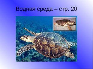 Водная среда – стр. 20