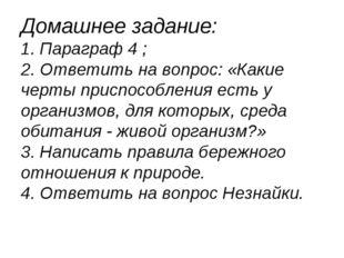 Домашнее задание: 1. Параграф 4 ; 2. Ответить на вопрос: «Какие черты приспос