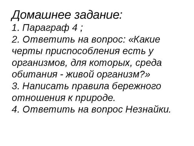 Домашнее задание: 1. Параграф 4 ; 2. Ответить на вопрос: «Какие черты приспос...