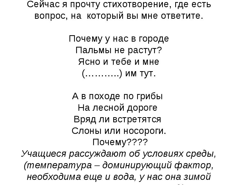 Сейчас я прочту стихотворение, где есть вопрос, на который вы мне ответите. П...