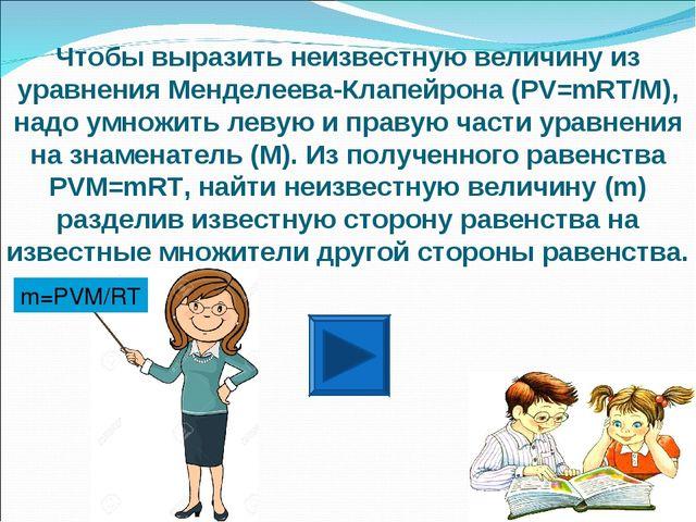 Чтобы выразить неизвестную величину из уравнения Менделеева-Клапейрона (PV=mR...