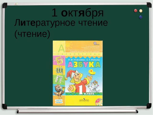Литературное чтение (чтение) 1 октября