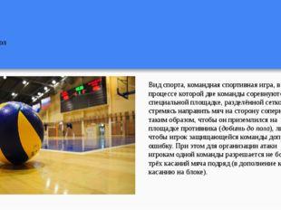 Волейбол Вид спорта, командная спортивная игра, в процессе которой две команд