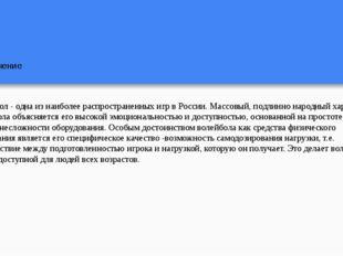 Заключение Волейбол - одна из наиболее распространенных игр в России. Массовы