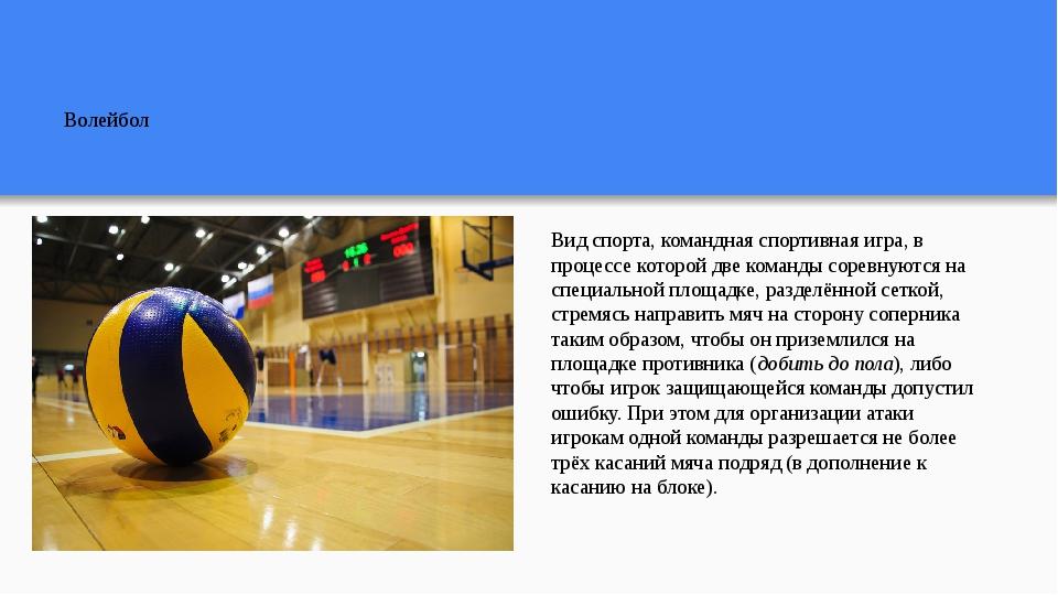 Волейбол Вид спорта, командная спортивная игра, в процессе которой две команд...